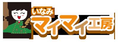 いなみマイマイ工房 Logo